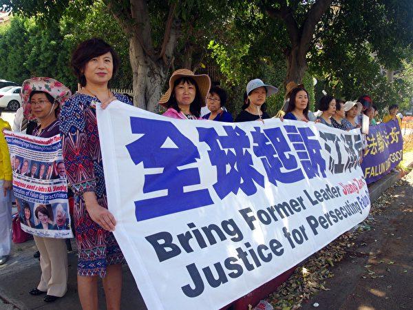 9月12日,南加州部分法轮功学员在洛杉矶中领馆前集会,曝光并谴责中共渗透海外的迫害行为。(刘菲/大纪元)