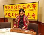 南加首次英语唐诗歌唱比赛暨居晓玉新歌发表会将于9月23日在柔斯密市登场。图为居晓玉在用小古筝演奏。(刘菲/大纪元)