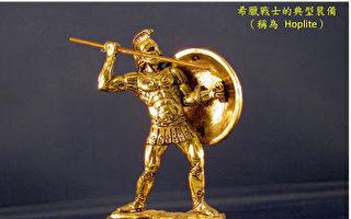 马拉松与埃及艳后──雅典附近几场决定历史的战役(二)