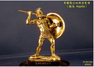 希臘戰士。(行雲提供)