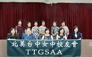 北美臺中女中校友24日盛大舉行年會