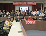 迎接中华民国106年双十国庆,10月8日华埠有四大盛会,10月7日举行精彩综艺表演。(袁玫/大纪元)