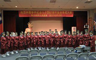 南加州祭孔大典委員會本週六(9月23日)將在洛僑中心舉行紀念孔子2567誕辰儀典。(袁玫/大紀元)