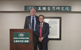 AIT主席莫健來洛演講:歷久彌新的台美關係