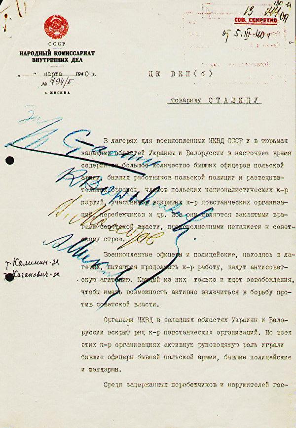 拉夫连季·贝利亚在1940年3月5日给约瑟夫·斯大林的的文件备忘录中,提议处死波兰军官。(公有领域)