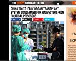 """中共鼓吹器官移植系统""""公平"""" 美媒质疑"""