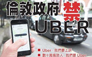 伦敦政府欲赶走Uber 遭60多万伦敦人反对