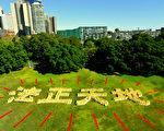 澳洲部分法轮功学员9月9日在悉尼大桥旁排字(Nick Shen/大纪元)