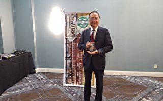 圖:于有林獲「新澤西移民創業獎」。(本人提供)