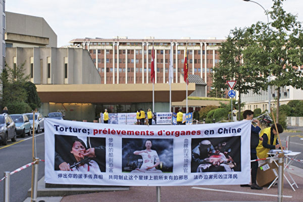 国际器官捐献大会 法轮功揭中共活摘罪行