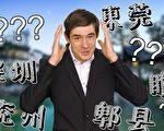 英国主持人郝毅博介绍中国超难念地名。(新唐人电视台)