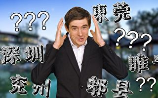 超难念中国地名 你能答对几个?
