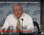美國企業研究所國際貿易專家巴菲爾德( Claude Barfield )告訴大紀元,中共逼迫外企建立黨支部是一個非常糟糕的做法,違反國際商業規則。(視頻截圖)