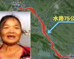 湖北老妇人醉酒游长江,不料在江水中睡着了,直到近10个小时后才醒来。(视频截图/大纪元合成)