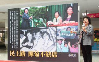 陳菊細說每張照片的故事場景,如228事件以及 1979年發生於高雄的美麗島事件。 (高雄市府提供)