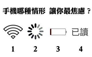 測試:手機4種狀態 哪一種讓你最焦慮?看真實的性格