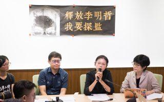 李妻李净瑜(右2)27日表示,探监是自古以来就有的权益,不应任意剥夺。(陈柏州/大纪元)