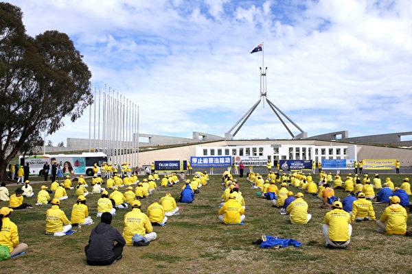 2017年9月10日,來自澳洲各地的部分法輪功學員200多人在堪培拉國會大廈集會,籲制止迫害。(何蔚/大紀元)