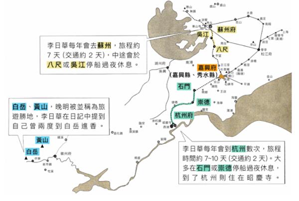 晚明作家李日華的旅遊路線圖。(資料來源/巫仁恕提供 圖說重製/王怡蓁、張語辰)