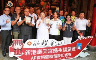 2018台湾灯会在嘉义,首场记者会于国历9月14日上午10点,在新港奉天宫三川殿举办。 (嘉义县政府提供)