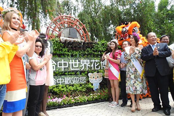 五都大飯店等民間企業14日,邀請來自巴西、丹麥、韓國、日本等50國選美皇后,為豐原火車站前的「花博市招」揭牌。(鄧玫玲/大紀元)