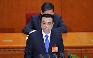 港媒披露,李克强明年3月将外访,说明其将留任。(WANG ZHAO/AFP/Getty Images)