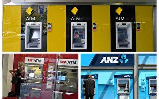 澳四大银行废除ATM跨行取款手续费