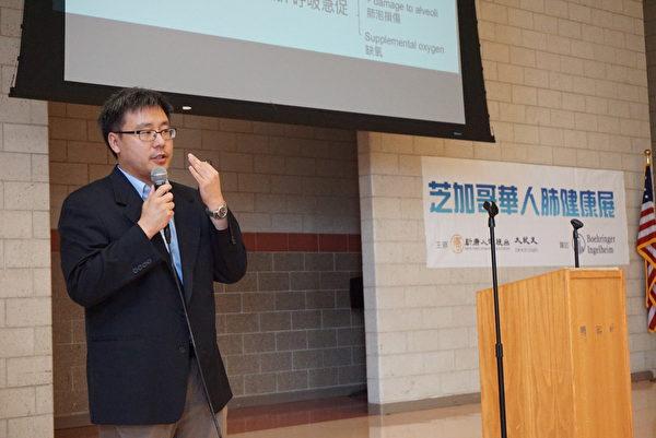 芝加哥大学肺病专家David Wu医生为民众做专题讲座。(温文清/大纪元)