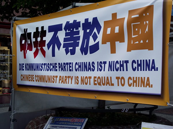 """面对大街悬挂的标有中德文的横幅""""中共不等于中国""""。(当地法轮功学员提供)"""