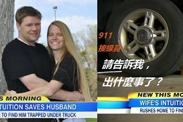 一个妻子的心灵感应,救回了丈夫的命。(视频截图/大纪元制图)