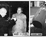 毛泽东迫使赫鲁晓夫帮助中共制造核武器(大纪元合成)