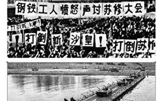中蘇交惡時期,中共的批判大會(上圖)蘇軍裝甲車隊(下圖)(大紀元合成)