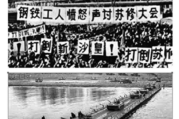 中苏交恶时期,中共的批判大会(上图)苏军装甲车队(下图)(大纪元合成)