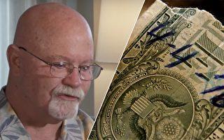 他珍藏半張鈔票40年 只為信守當年的一個承諾