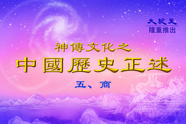 神傳文化之中國歷史正述(大紀元)