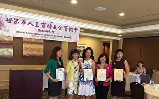 世華南加分會8月26日特別邀請食物和營養專家柯舜純(左一)註冊營養師,幫助大家聰明選擇健康食物達到瘦身。(袁玫/大紀元)