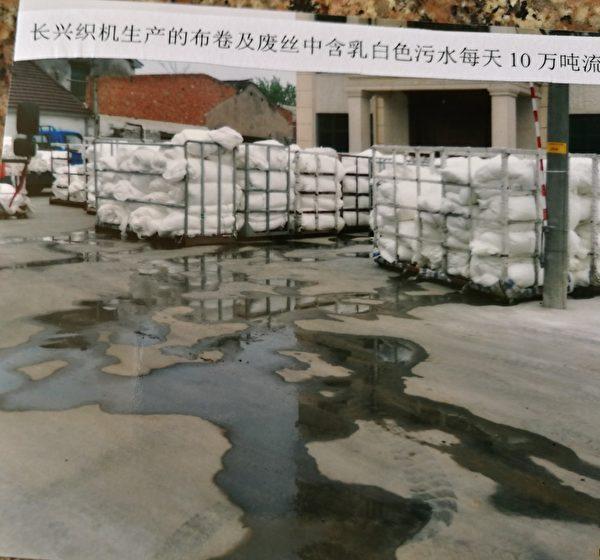 夾浦鎮的紡織品流出的漿水到處都是。(知情人提供)