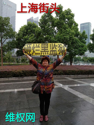上海訪民上街抗議政府行為的關黑監獄。(志願者提供)