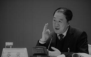 中巡組對吉林省整改的要求,主要是清除兩人流毒,一是蘇榮、二是王珉,他們都在該省工作多年且擔任過重要領導職務。(STR/AFP/Getty Images)