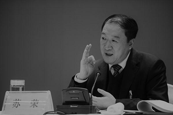 中巡组对吉林省整改的要求,主要是清除两人流毒,一是苏荣、二是王珉,他们都在该省工作多年且担任过重要领导职务。(STR/AFP/Getty Images)