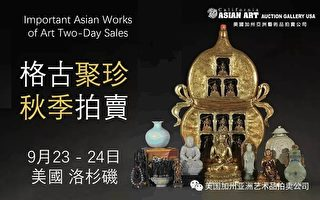 美國加州亞洲藝術品拍賣公司2017年秋拍亦將如期而至。(商家提供)