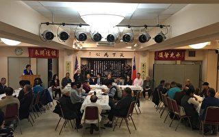 9月16日灣區僑界為雙十國慶召開第二次籌備會議。(大紀元)