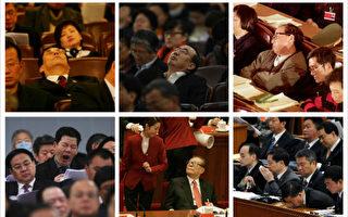 中共禁止外媒直播十九大,被指担心现场出状况被外媒直播。图为外媒记者以前拍摄的官员开会时的丑态。(大纪元合成图片)