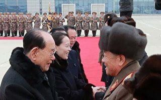 金正恩提拔胞妹金與正(Kim Yo-jong,左二)成為最高決策機構政治局的候補委員。(AFP/Getty Images)