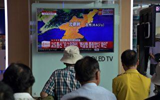 美国众议院于10月24日通过一项加强对朝鲜制裁的法案。图为韩国民众于9月3日观看朝鲜当天进行核试的电视新闻。(Ed JONES / AFP)