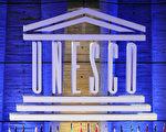因不满联合国教科文组织(UNESCO)有反以色列的偏见,美国正在退出该组织。(AFP PHOTO / Miguel MEDINA)
