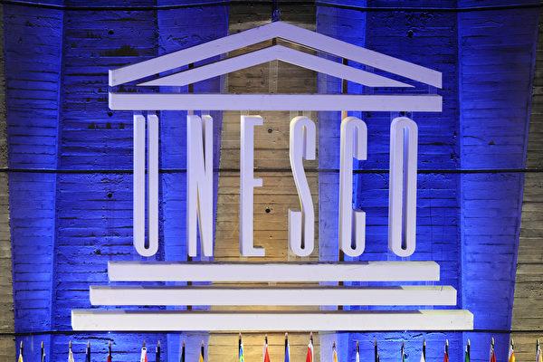 因不滿聯合國教科文組織(UNESCO)有反以色列的偏見,美國正在退出該組織。(AFP PHOTO / Miguel MEDINA)