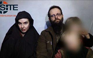 31歲的美國公民科爾曼(Caitlan Coleman)和33歲的丈夫加拿大公民博伊爾(Joshua Boyle)在阿富汗被綁架5年後,本週在巴基斯坦獲得營救,並於13日返回加拿大。(AFP PHOTO/SITE Intelligence Group/HO)
