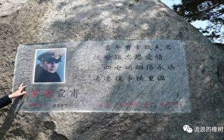 橡樹:孟良崮戰役的軍事檢討——戰前綜述