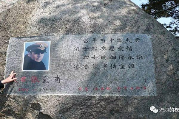 张灵甫将军之墓。(作者提供)